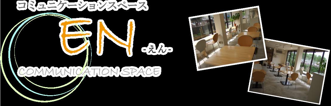 コミュニティスペース-EN(えん)